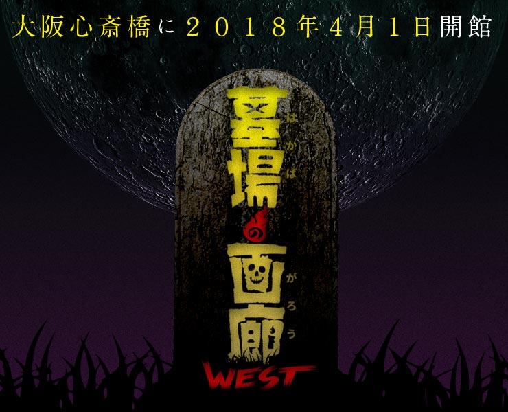 心斎橋BIGSTEP 3階にて「墓場の画廊WEST」が開館!!