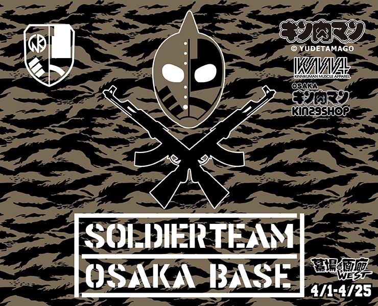 【墓場の画廊WEST】【4月1日~4月25日】SOLDIER TEAM OSAKA BASE