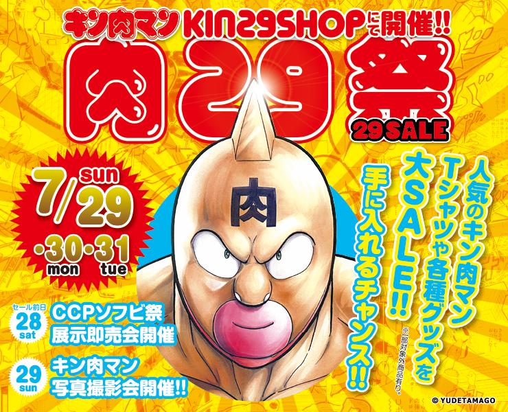 7/29より3日間、大阪キン肉マンKIN29SHOPにて「肉29祭」開催!