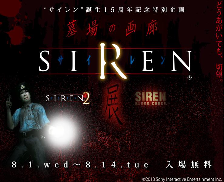 誕生15周年記念特別企画「墓場の画廊 SIREN展」
