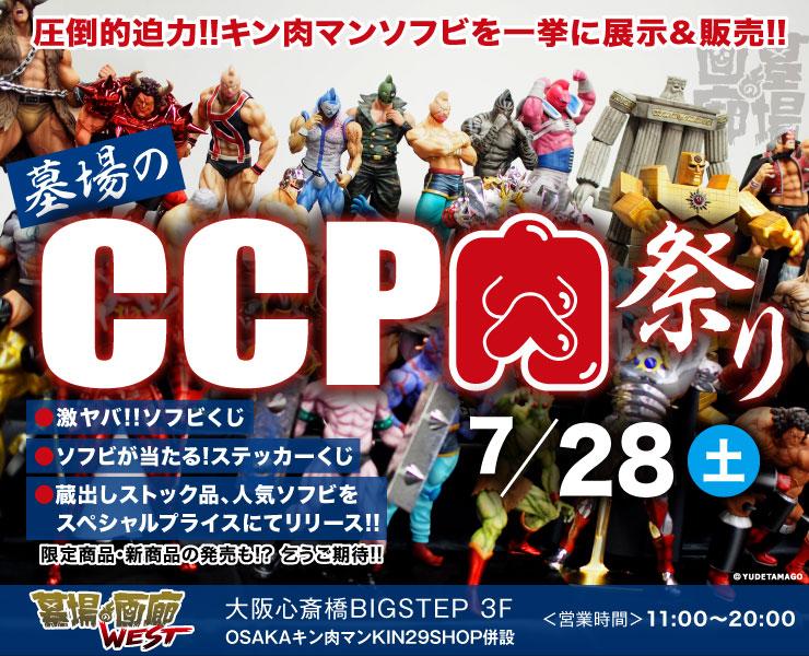 【大阪】墓場のCCP肉祭り
