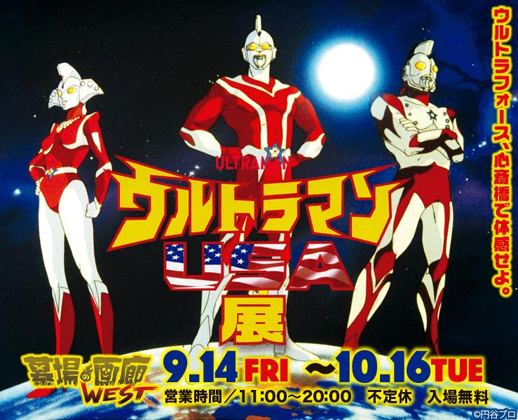 『ウルトラマンUSA』Blu-ray発売記念イベント『ウルトラマンUSA展』開催!!