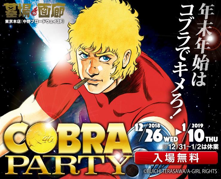 年末年始はコブラで決めろ!墓場の画廊で「COBRA PARTY」開催!