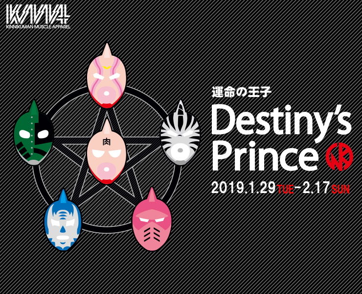 【祝!キン肉マン連載開始40周年】DESTINY'S PRINCE 〜運命の王子〜