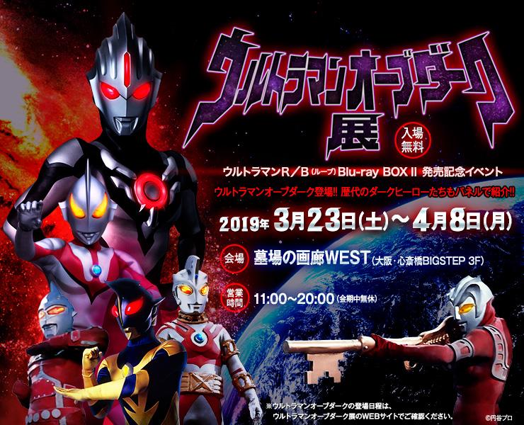 3/23(土)より ウルトラマンR/B(ルーブ)Blu-ray BOX Ⅱ 発売記念イベント『ウルトラマンオーブダーク展』開催!!