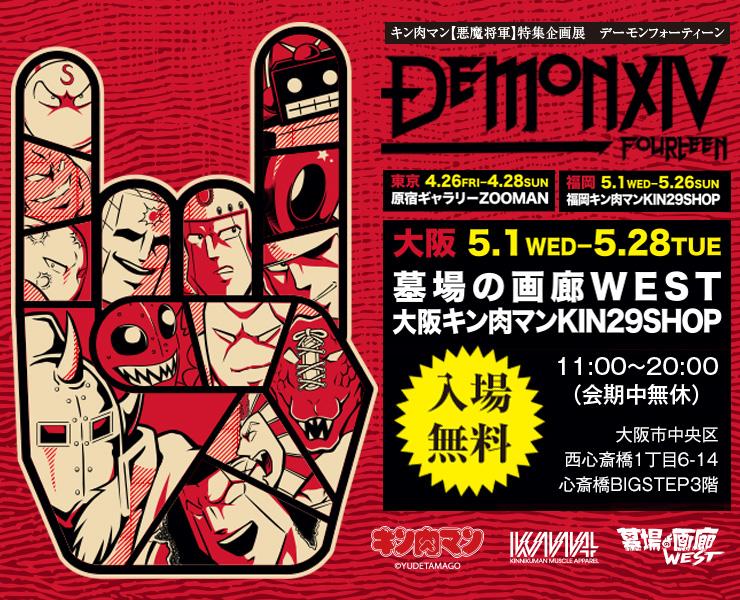 5/1(水)より悪魔超人単独イベント「DEMON14」開催!