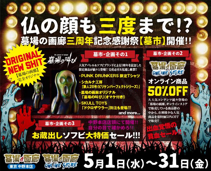 【祝3周年!】墓場の画廊中野本店 記念セール開催!