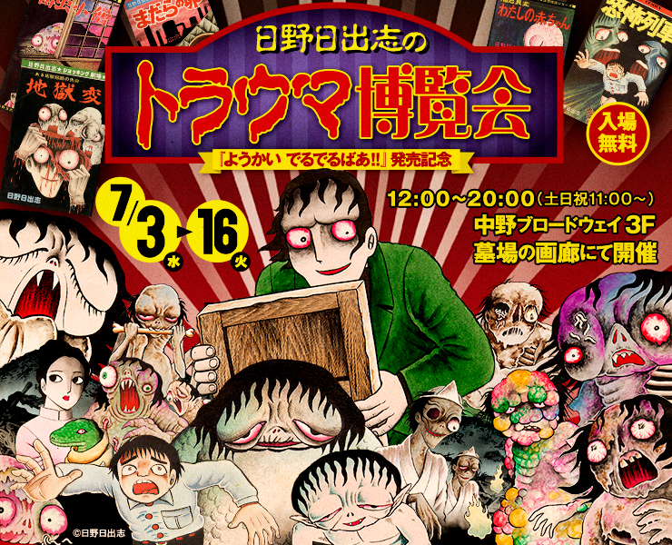 【祝!新作刊行!】7/3(水)より原画展「日野日出志のトラウマ博覧会」開催!