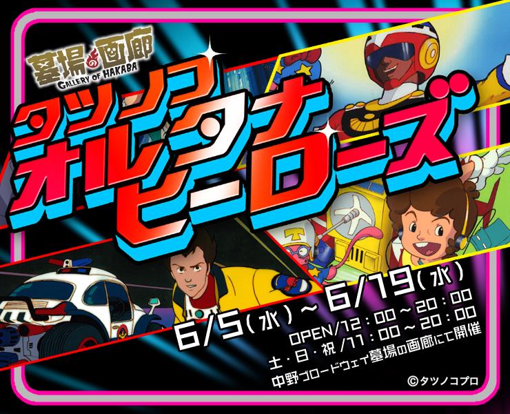 ウラシマン VS ムテキング!!!タツノコオルタナヒーローズ