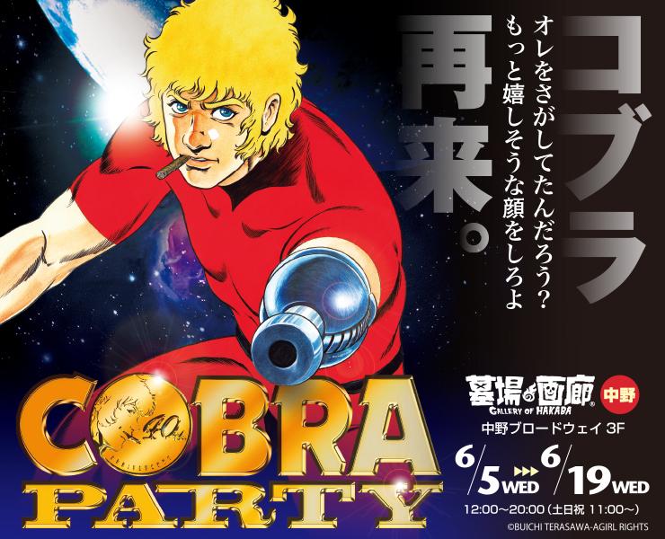 【祝大阪開催!】大阪・COBRA原画展を記念して中野ではCOBRA PARTY開催!