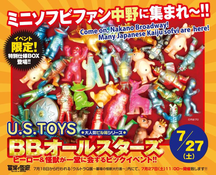 【イベント情報】U.S.TOYS BBオールスターズ開催!