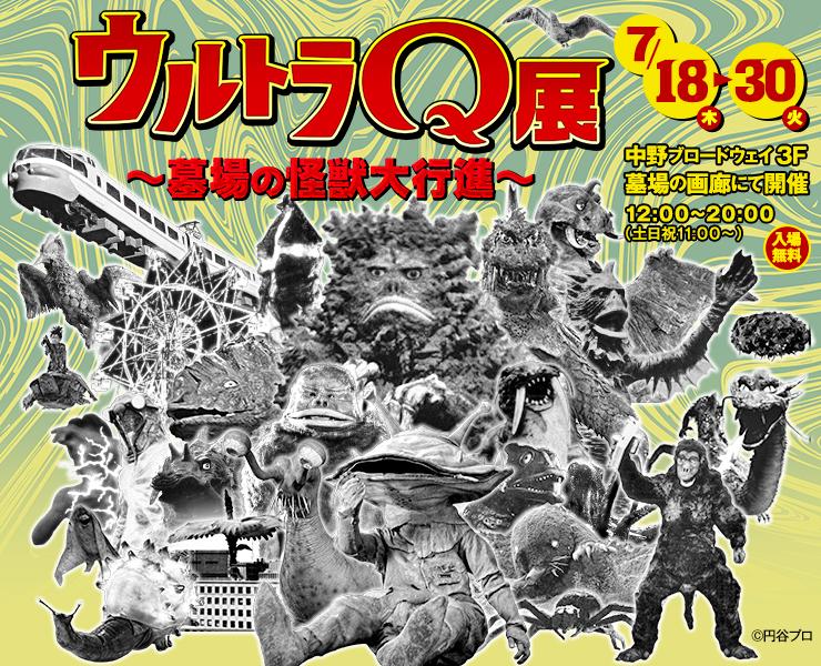 7月18日〜7月30日まで「ウルトラQ展〜墓場の怪獣大行進〜」開催!