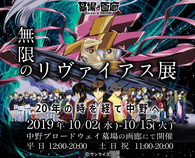 10月2日(水)〜15日(火)「無限のリヴァイアス展」