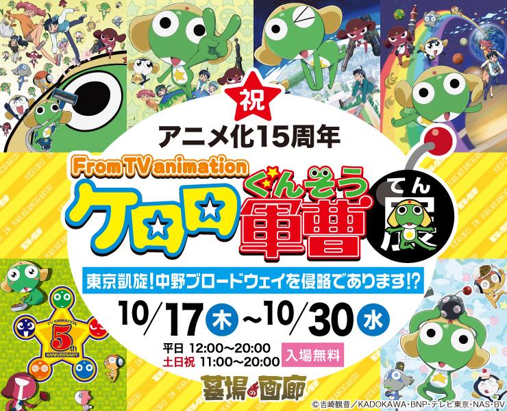 祝アニメ化15周年!From TV animation ケロロ軍曹展 東京凱旋!中野ブロードウェイを侵略であります!?