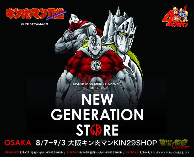 キン肉マンⅡ世【NEW GENERATION STORE】8/7(水)より大阪開催決定!