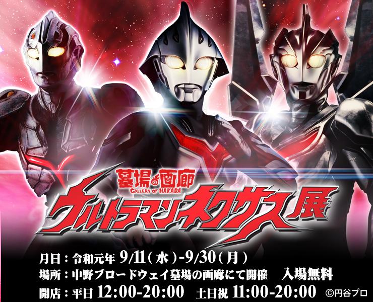 9月11日よりウルトラマンネクサス展の開催決定!!