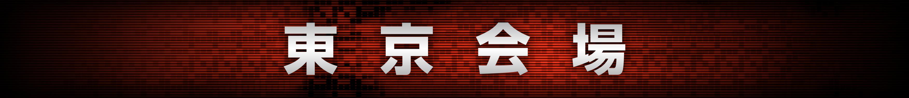 東京会場|スーパーロボット大戦OG展