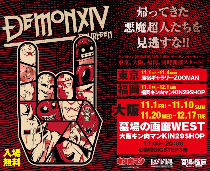 11/1(金)より【DEMON14】がパワーアップして開催決定!! 大阪会場は墓場の画廊WESTだ!!
