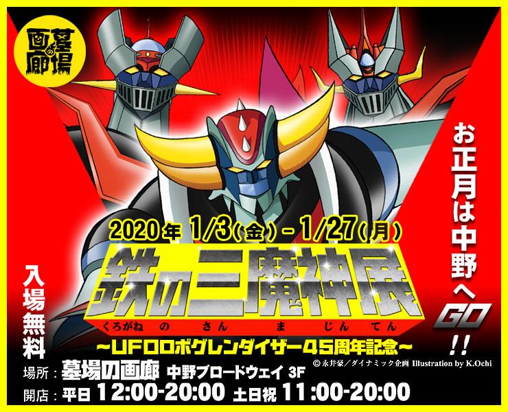 2020年1月3日(火)~【鉄の三魔神展】が墓場の画廊本店にて開催決定!!