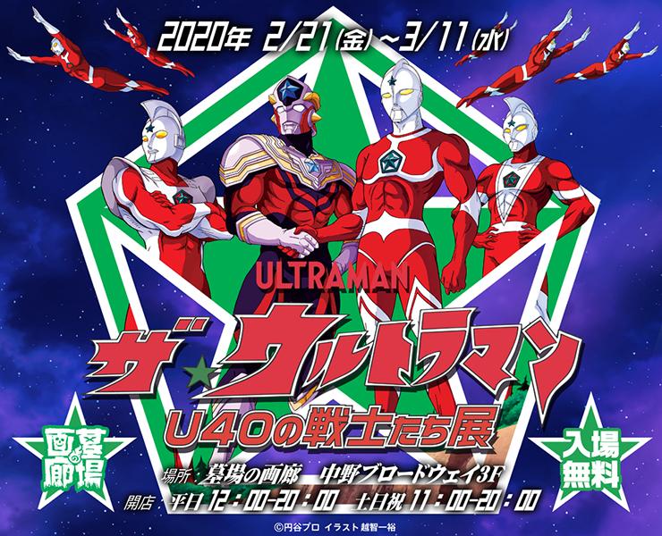 ★イベント告知★2/21(金)~3/11(水)【ザ☆ウルトラマン U40の戦士たち展】開催決定!!
