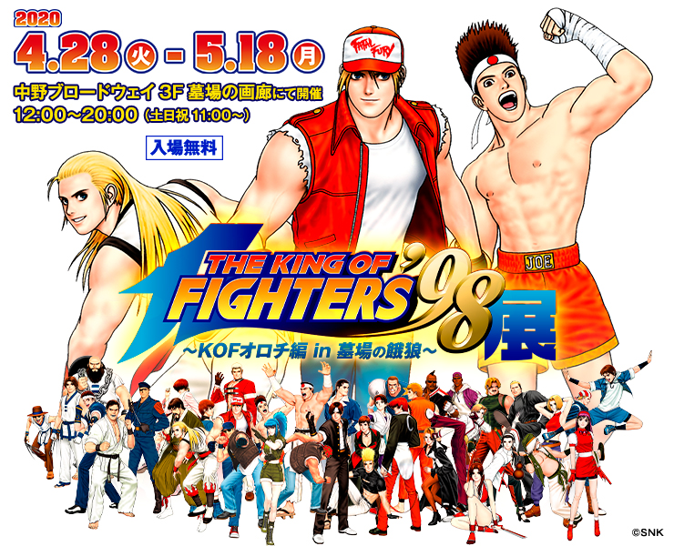 THE KING OF FIGHTERS'98展〜KOFオロチ編 in 墓場の餓狼〜