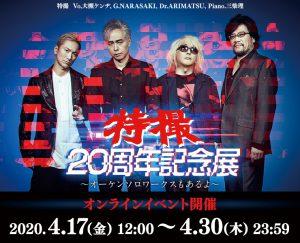 【特撮20周年記念展~オーケンソロワークスもあるよ~】オンラインイベント