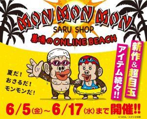 モンモンモンのSARU SHOP〜墓場のONLINE BEACH〜