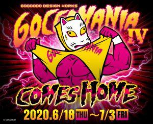 【GOCCO MANIA 2020】オンラインイベント