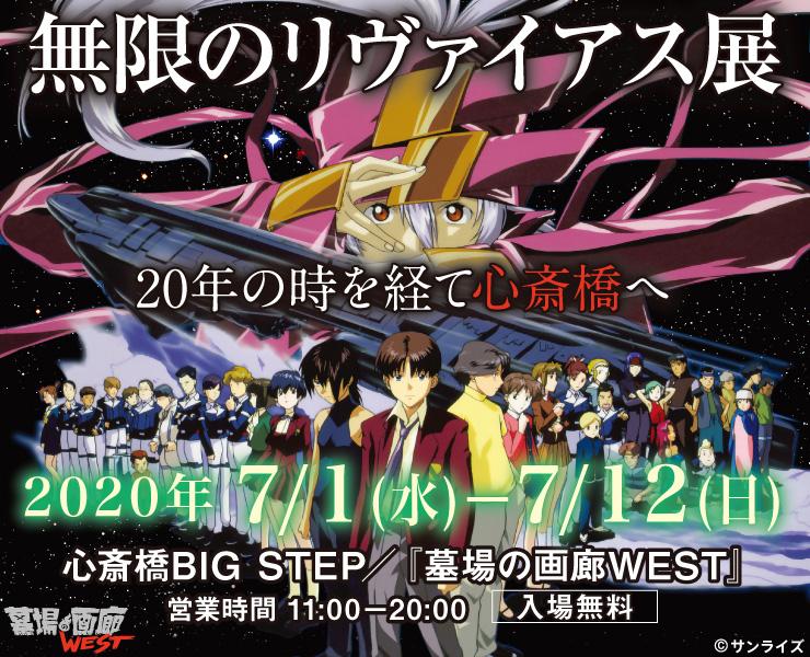 【7/1(水)〜7/12(日)】「無限のリヴァイアス展 in 大阪」スタート!