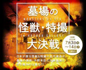 【中野本店】【墓場の怪獣・特撮大決戦!! 】