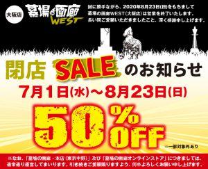 【墓場の画廊WEST】閉店セール