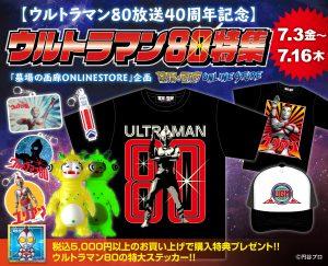 【オンラインストア】【ウルトラマン80放送40周年記念「ウルトラマン80特集」】