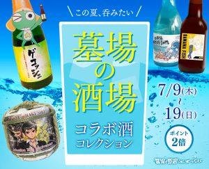 【オンラインストア】【墓場の酒場 コラボ酒コレクション】