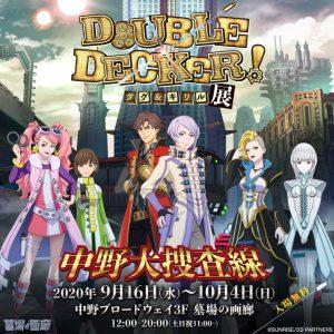 【墓場の画廊中野本店】【DOUBLE DECKER! ダグ&キリル展〜中野大捜査線〜】