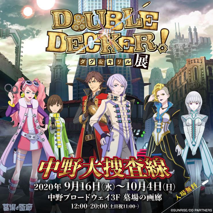 9月16日(水)~10月4日(日)「DOUBLE DECKER! ダグ&キリル展〜中野大捜査線〜」開催!