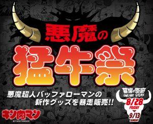 【墓場の画廊オンラインストア】【悪魔の猛牛祭】