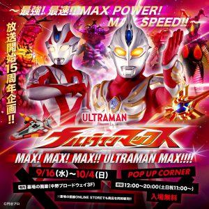 【『ウルトラマンマックス』放送15周年記念「ウルトラマンマックス~MAX!MAX!MAX!ULTRAMANMAXポップアップ」】