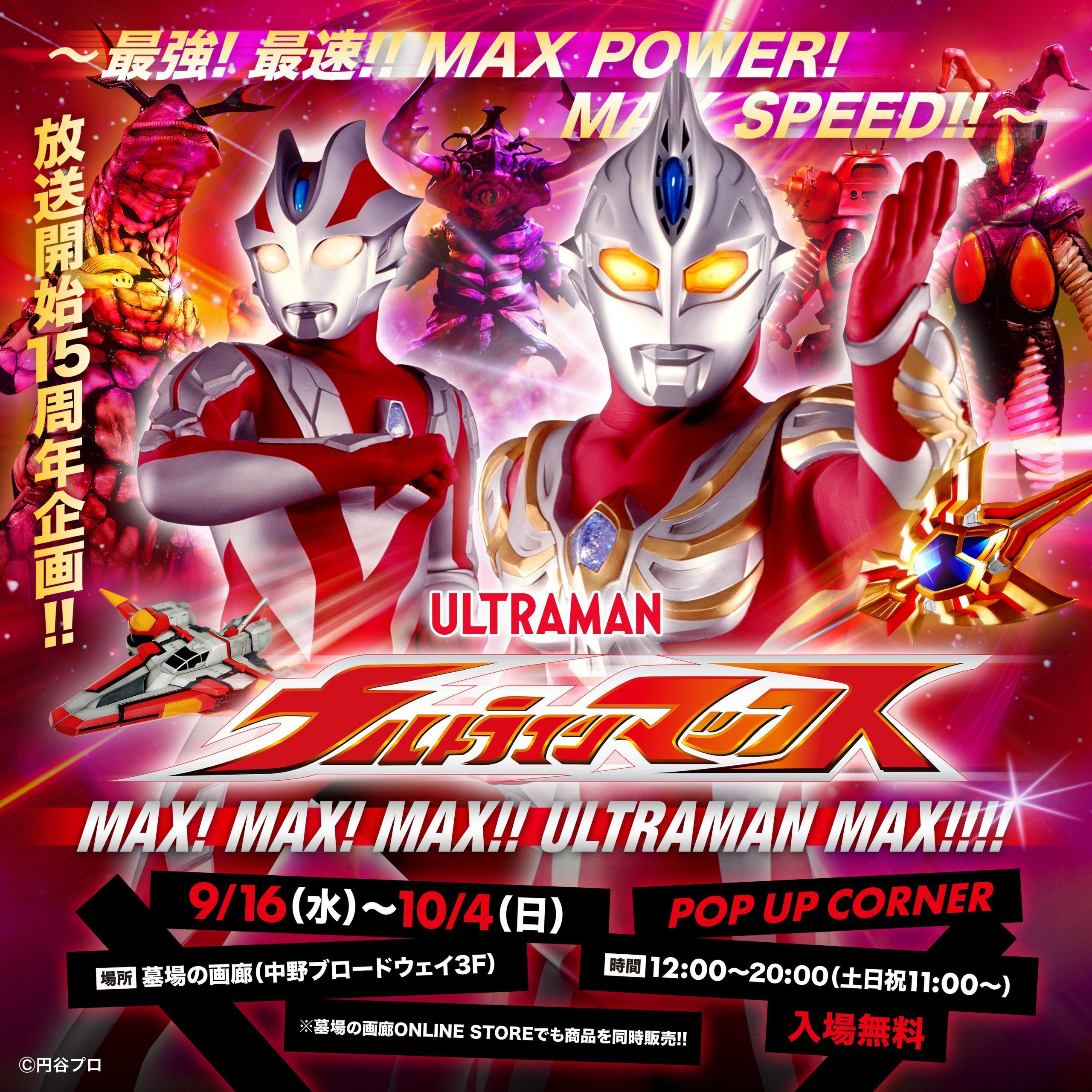 『ウルトラマンマックス』放送15周年記念「ウルトラマンマックス~MAX!MAX!MAX!ULTRAMANMAXポップアップ」を墓場の画廊(東京・中野)と墓場の画廊オンラインストアにて同時開催!9月16日(水)からスタート!