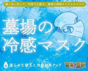 【墓場の画廊ONLINE STORE】墓場の冷感マスク