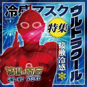 【墓場の画廊ONLINE STORE】ウルトラマスク特集