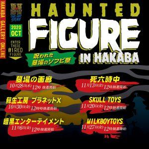【HAUNTED FIGURE IN HAKABA〜呪われた墓場のソフビ祭〜】