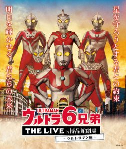 【ウルトラ6兄弟 THE LIVE in 博品館劇場 -ウルトラマン編-】