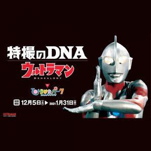 【「特撮のDNA-ウルトラマンGenealogy」 in枚方パーク】