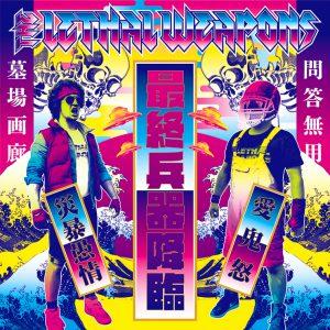 3月19日(金)より【大ポンズ博2021in大阪】場所を変更して開催決定!!