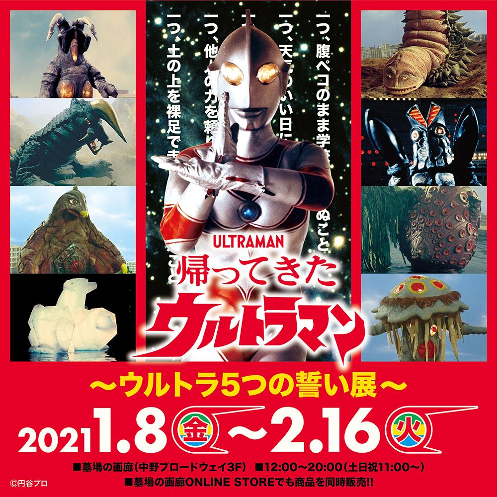 『帰ってきたウルトラマン』放送50周年記念企画。2021年1月8日(金)より墓場の画廊(東京・中野)にて「帰ってきたウルトラマン~ウルトラ5つの誓い展~」開始!