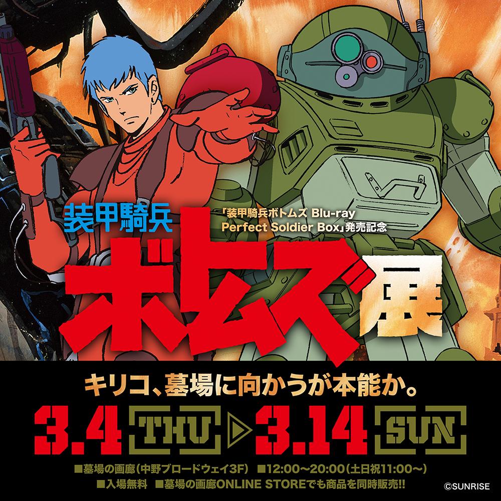 「装甲騎兵ボトムズ Blu-ray Perfect Soldier Box」発売記念「装甲騎兵ボトムズ展」開催決定!