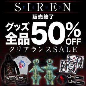 【SIRENグッズ全品50%OFF】
