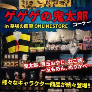 【ゲゲゲの鬼太郎コーナーが墓場の画廊ONLINE STOREに登場!】