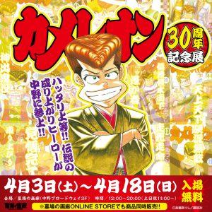 【カメレオン 30周年記念展】