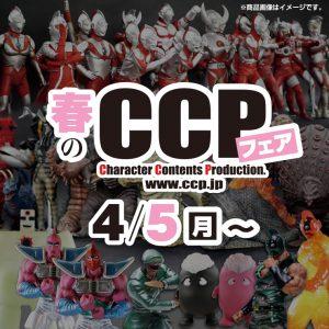【春のCCPフェア~墓場の画廊ONLINE STORE~】